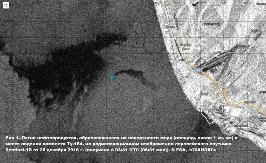 Рис.1 Пятно нефтепродуктов, образовавшееся на поверхности моря в месте падения самолета Ту-154